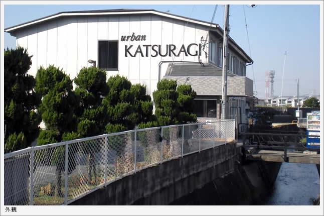 urban-KATSURAGI 外観