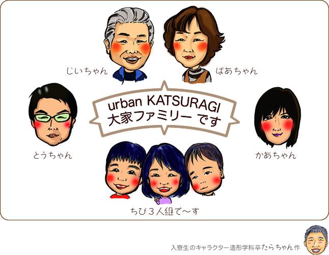 urban KATSURAGI 大家ファミリーです